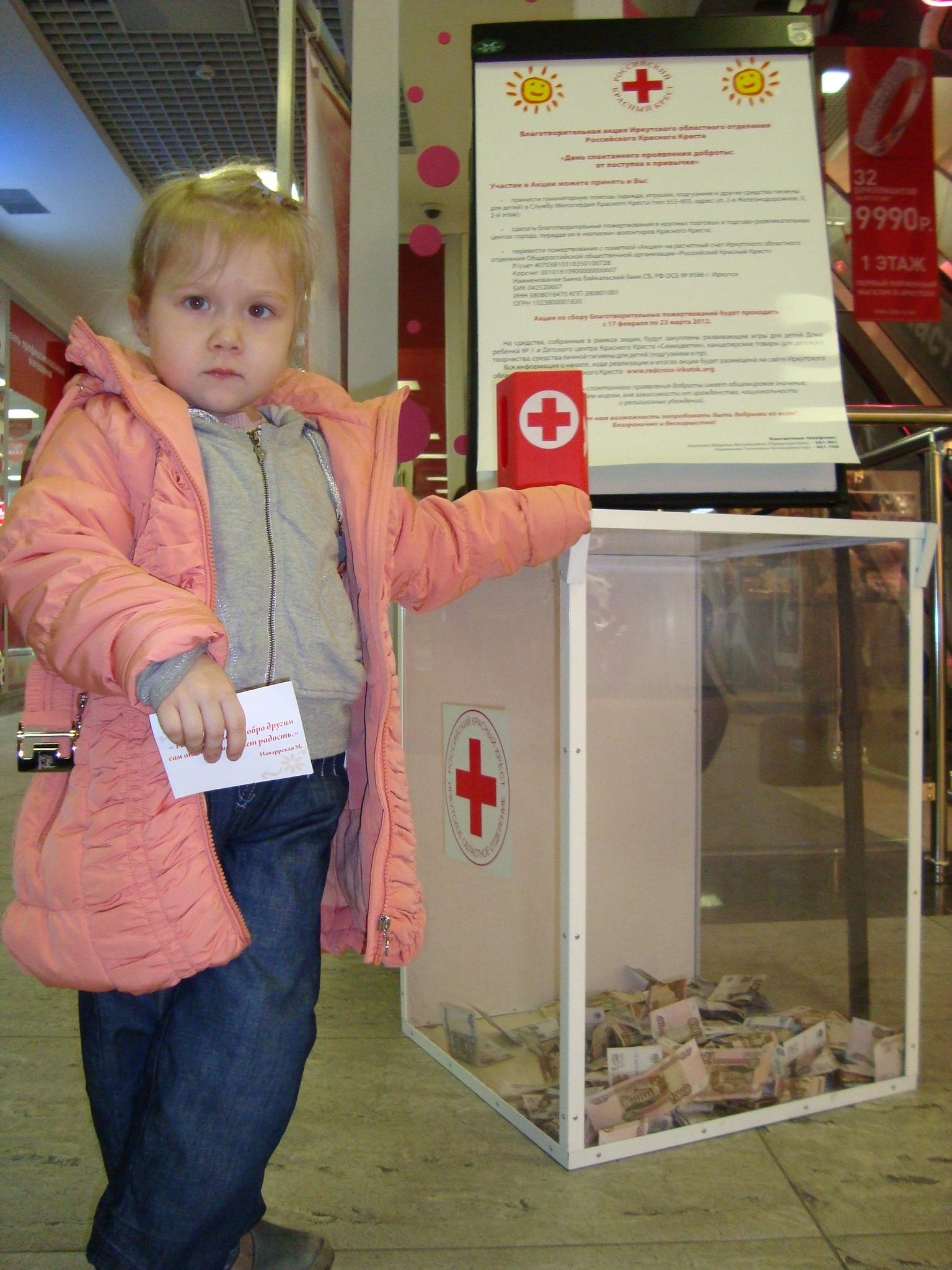 красный крест знакомства вич иркутск