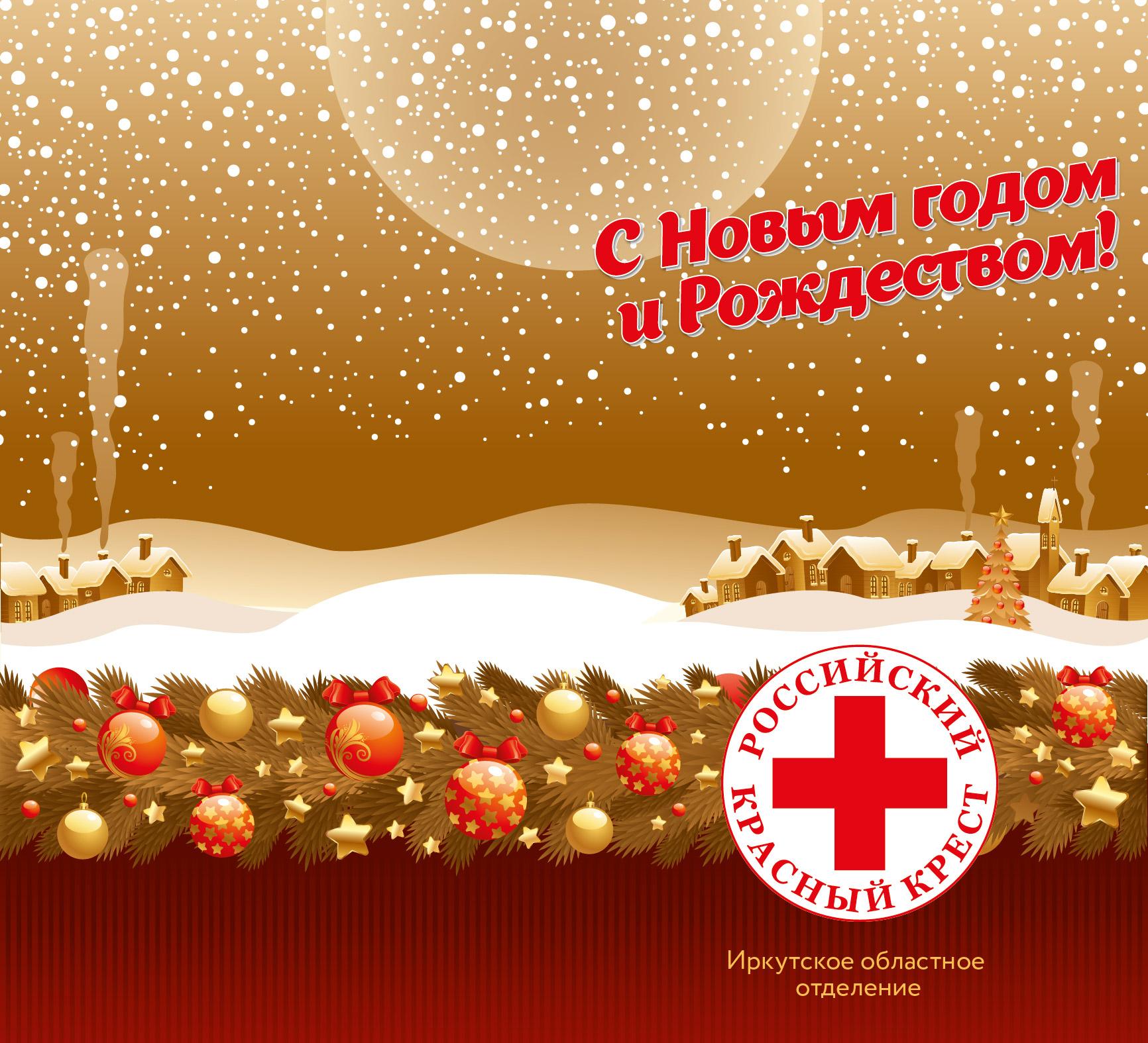 Russian Red Cross Irkursk regional branch